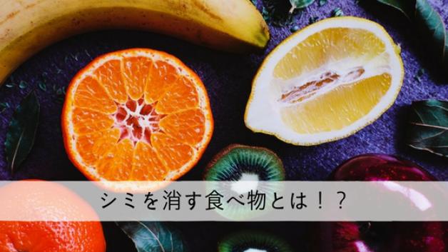 シミを消す食べ物とは!?毎日の食生活からシミ改善!
